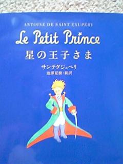 星の王子様☆