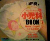 小児科BOOK1