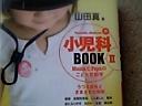 小児科BOOKⅡ