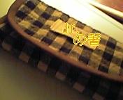 渾身の箸袋